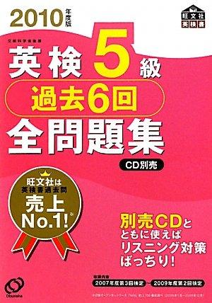 英検5級過去6回全問題集〈2010年度版〉 (旺文社英検書)
