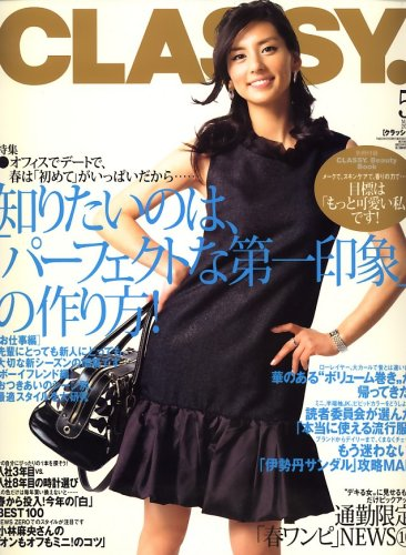 CLASSY. (クラッシィ) 2008年 05月号 [雑誌]