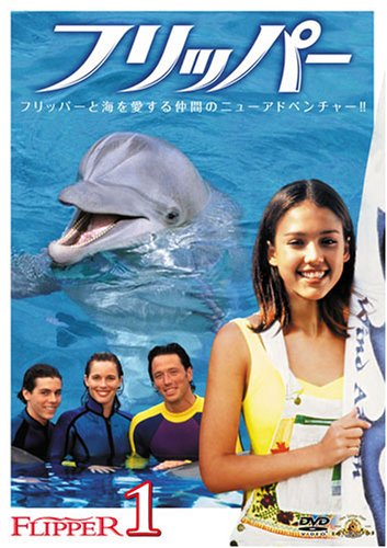 フリッパー vol.1 [DVD]