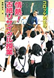 コロッケ先生の情熱!古紙リサイクル授業 (はじめてのノンフィクションシリーズ)