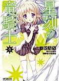 星刻の竜騎士 4 (アライブコミックス)
