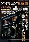 アマチュア無線機コレクション<FT-101の時代> (三才ムック vol.538)