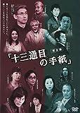 十三通目の手紙 完全版[DVD]