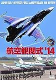 航空観閲式 2014 [DVD]