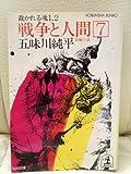 戦争と人間 (7) (光文社文庫)