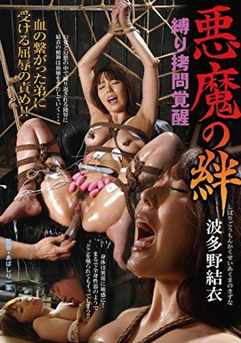 縛り拷問覚醒 悪魔の絆 波多野結衣 バミューダ/妄想族 [DVD]