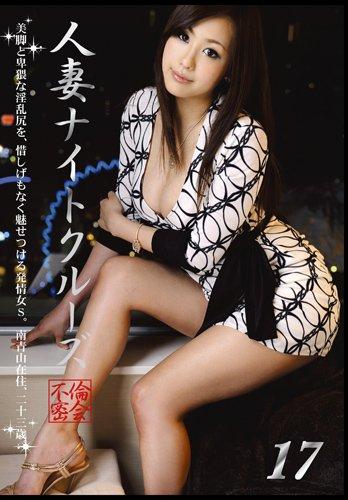 人妻ナイトクルーズ 17 [DVD]