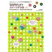 100円グッズでスイーツデコ3 (別冊すてきな奥さん)