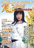 人妻新鮮組 DVDスペシャル