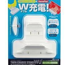 WiiUゲームパッド用/WiiUプロコントローラ用『ツインチャージスタンドWU ホワイト』