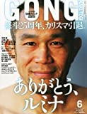 GONG(ゴング)格闘技 2014年6月号
