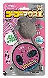 マルカン ゴーゴーマウス2 猫用 CT-330
