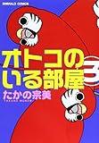 オトコのいる部屋 3 (エメラルドコミックス)