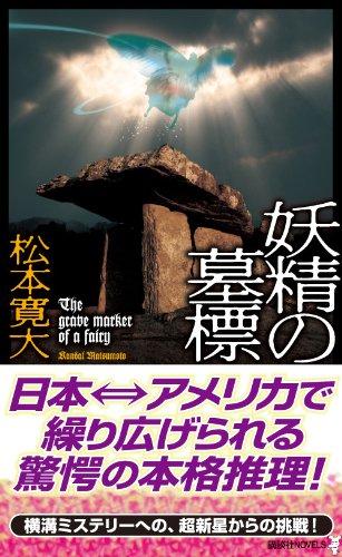妖精の墓標 (講談社ノベルス)