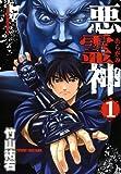 悪霊神 1 (ヤングキングコミックス)