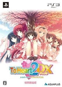 ToHeart2 DX PLUS(限定版)