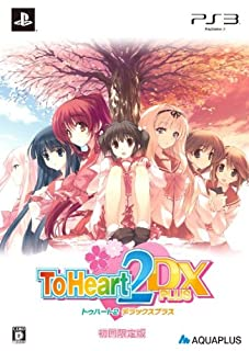 ToHeart2 DX PLUS(限定版) 【 Amazon.co.jpオリジナル特典「選べるPS3カスタムテーマプロダクトコード」同梱】特典 オリジナルトートバック付き