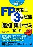 FP技能士3級試験 最短集中ゼミ'10~'11
