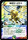 【デュエルマスターズ】 聖獣王ペガサス【スーパーレア】 DMC42-009SR
