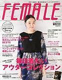 FEMALE (フィーメイル) 2013年 12月号 [雑誌]