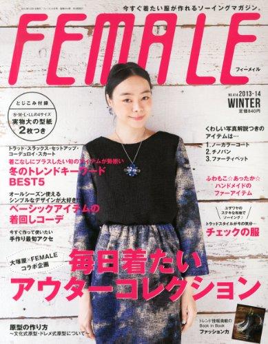 FEMALE 2013年冬号 大きい表紙画像