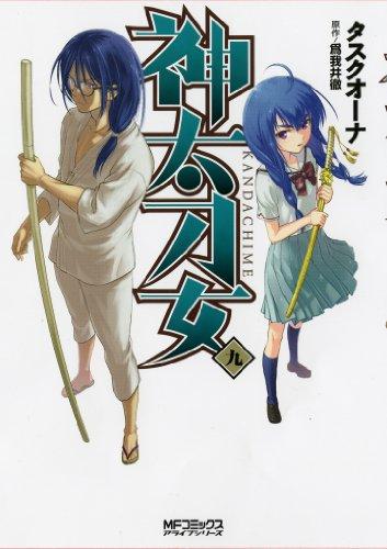神太刀女<九> (MFコミックス アライブシリーズ)