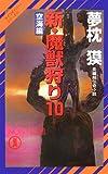 新・魔獣狩り(10) 空海編