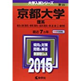 京都大学(理系) (2015年版 大学入試シリーズ)