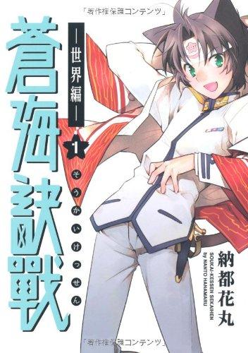 蒼海訣戰 -世界編-(1) (電撃ジャパンコミックス)