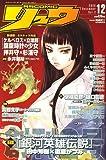 月刊 COMIC (コミック) リュウ 2006年 12月号 [雑誌]