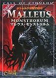 クトゥルフ神話TRPG マレウス・モンストロルム (ログインテーブルトークRPGシリーズ)(スコット・アニオロフスキーほか)
