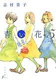 青い花(5)