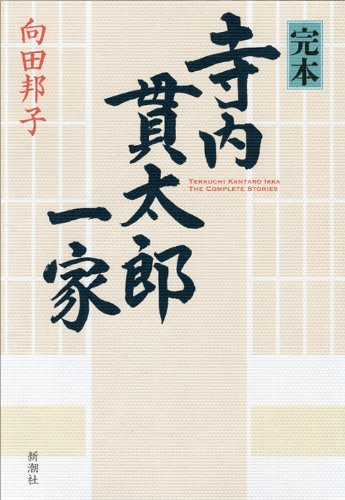 完本寺内貫太郎一家 = TERAUDHI KANTARO IKKA THE COMPLETE STORIES