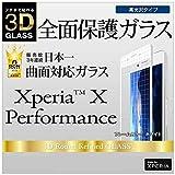 ラスタバナナ Xperia X Performance(SO-04H/SOV33)用 保護フィルム 3D曲面ガラス ホワイト 3DS711XXPW