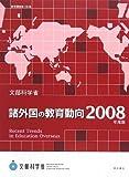 諸外国の教育動向〈2008年度版〉 (教育調査 第 139集)