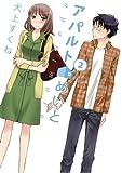 アパルトめいと 2 (書籍扱い楽園コミックス)
