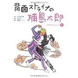 Amazon.co.jp: 背面ストライプの浦島太郎 日本昔話Remix2: 原 倫太郎, 原 游: 本