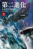 第二進化 (上) (ハヤカワ文庫SF) (アトランティス・ジーン)