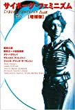 img - for Cyborg feminism (2001) ISBN: 4891764465 [Japanese Import] book / textbook / text book