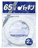 ポリ缶用 65mm口径 パッキン 2個入 PC-65G