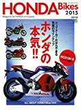 HONDA Bikes 2015 (エイムック 3111)
