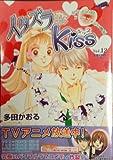 イタズラなKiss 12 (フェアベルコミックス)