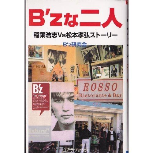 B'zな二人―稲葉浩志Vs松本孝弘ストーリー (C・books―アーチスト解体新書)