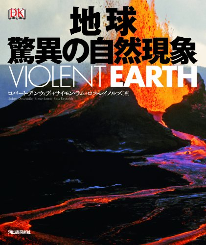 地球 驚異の自然現象