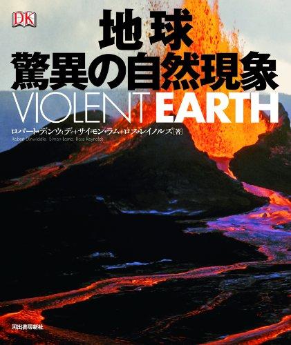 地球 驚異の自然現象 [大型本]
