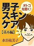 オトコを磨く!男子スキンケア 基本編 (マイカ文庫)