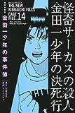 極厚愛蔵版 金田一少年の事件簿(14) (KCデラックス)