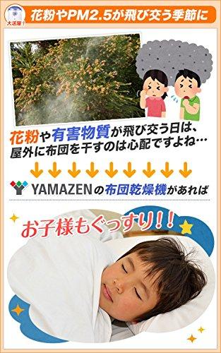 山善(YAMAZEN) 布団乾燥機  ZF-T500(V) 山善(YAMAZEN)