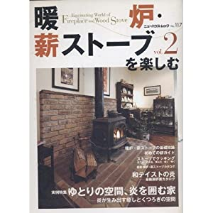 To enjoy the fireplace, wood stove (vol.2) (New House Mook (No.117)) (2006) ISBN:... by unknown