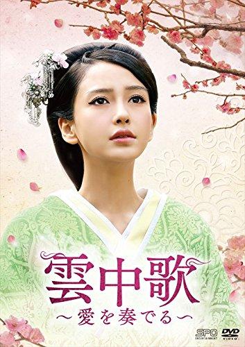 雲中歌~愛を奏でる~ DVD-BOX2